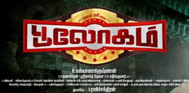 Bhoolohan Movie Review
