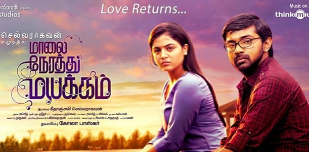 Maalai Nerathu Mayakkam Movie Review