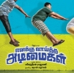Enakku Vaaitha Adimaigal - Movie Review