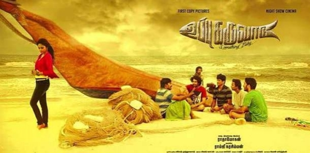 Uppu Karuvadu Movie Review